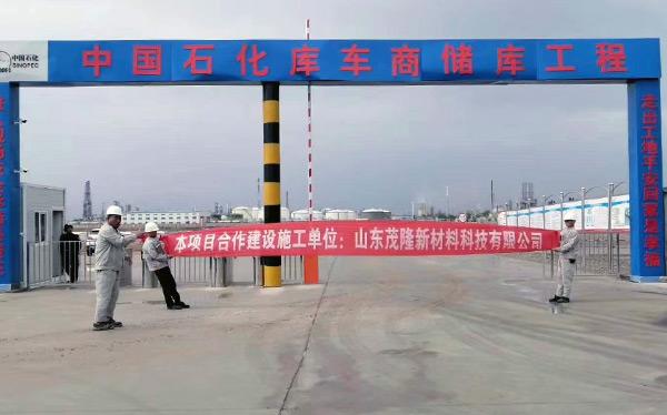 《中国石化库车商储库工程》土工膜、土工布施工  第6张