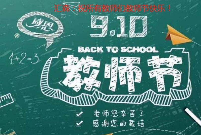 茂隆土工格栅厂家:祝所有教师们教师节快乐!