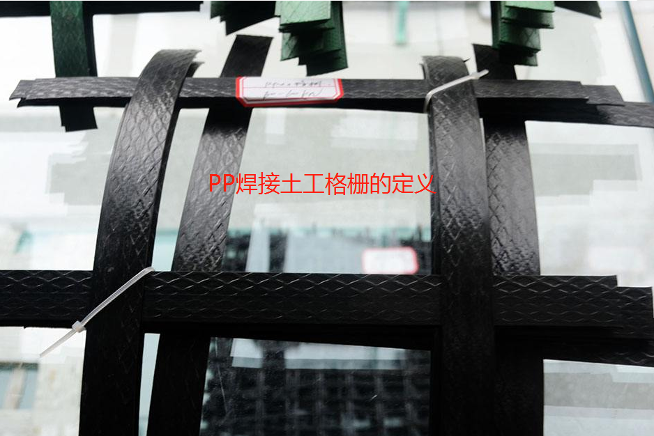 PP焊接土工格栅的定义以及它的应用范围!